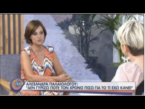 Η Αλεξάνδρα Παλαιολόγου φλΕΡΤαρει στην παρέα μας! | 24/06/2020 | ΕΡΤ