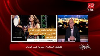 شيرين عبد الوهاب تنهار من البكاء وتناشد الرئيس السيسي: أنا آسفة وبستنجد بيك