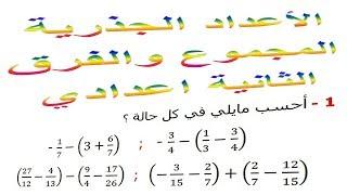 الرياضيات الثانية إعدادي - الأعداد الجذرية المجموع و الفرق تمرين 14