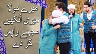 Video Mery Moula Meri Ankhen Mujhy Wapis Kar Dy | Ramadan 2018 | 19 May 2018 | Aplus MP3, 3GP, MP4, WEBM, AVI, FLV September 2019