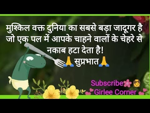 सुविचार हिंदी मे /positive quotes/good thoughts/suvichar in hindi with voice narration 34