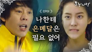 Video Hogu's Love Uee who participated at the asian games reveals her swimming skills! Hogu's Love Ep1 MP3, 3GP, MP4, WEBM, AVI, FLV Januari 2018