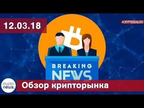 Google запрещает рекламу криптовалют. Binance даст $10 млн за поимку хакеров. Blockchain детский сад (видео)