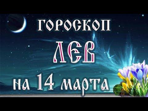Гороскоп на 14 марта 2018 года Лев. Новолуние через 3 дня
