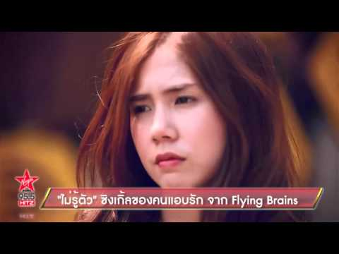 �������� �ԧ���Ţͧ���ͺ�ѡ �ҡ Flying Brains