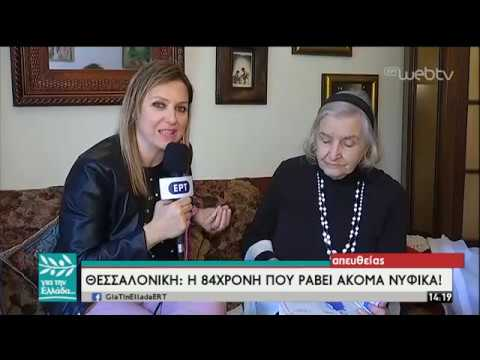 Καίτη Ρασιδάκη, η 86χρονη που ράβει ακόμα νυφικά στη Θεσσαλονίκη! | 22/04/19 | ΕΡΤ