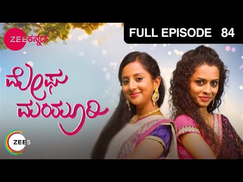 Megha Mayoori - Episode 84 - April 19  2014 19 April 2014 10 PM