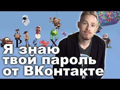 Я знаю твой пароль от ВКонтакте - DomaVideo.Ru