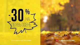 """Скидка 30% на всю """"осень"""""""