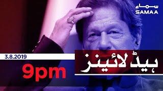 Samaa Headlines - 9PM - 03 August 2019