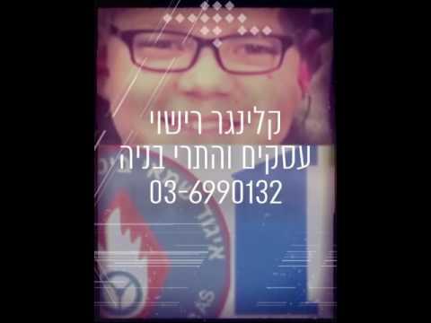 היתר בניה בתל אביב