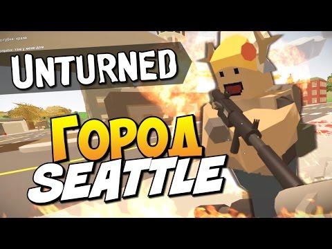 Unturned 3.0 - Город Seattle! #10 (Замес)