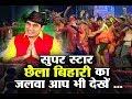 Sunil Chhaila Bihari के गाने देख, लोग हुये दीवाने, आप भी देखकर रह जायेंगे दंग .....
