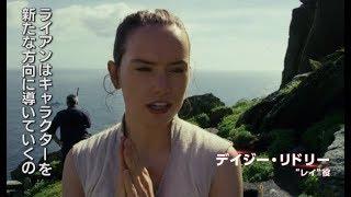 ルークがダークサイドへ…?/映画『スター・ウォーズ/最後のジェダイ』特別映像