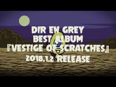 DIR EN GREY – BEST ALBUM『VESTIGE OF SCRATCHES』発売記念特別動画