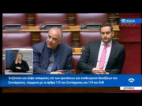 Ομιλία Β. Λεβέντη στη βουλή για την Συνταγματική Αναθεώρηση | 13/2/2019 | ΕΡΤ