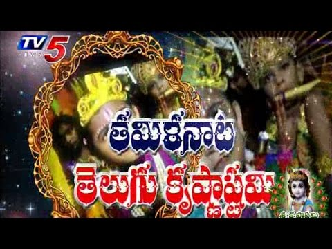 Gokulashtami Celebrations in Chennai : TV5 News