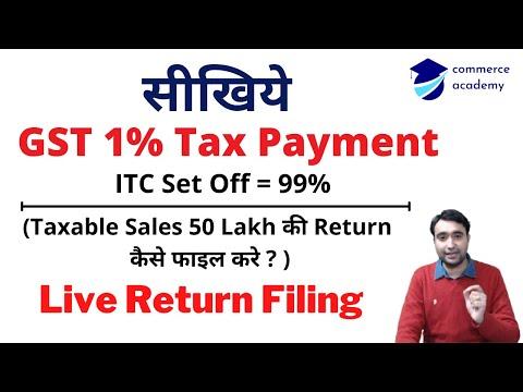 Rule 86B   How I pay 1% GST    ITC set off 99%   Taxable Sales 50 Lakh की Return कैसे फाइल करे?