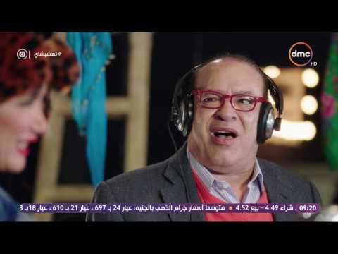 شاهد- كوميديا غادة عادل وصلاح عبدالله