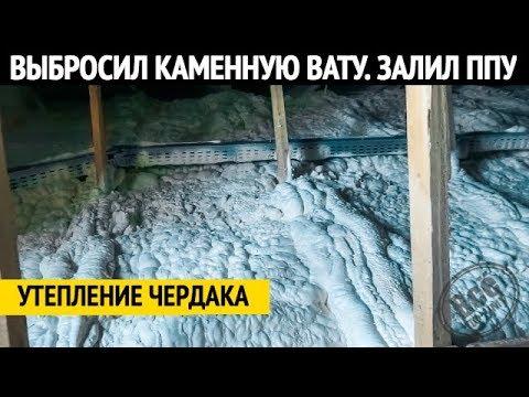 Утепление ППУ. Выбросил каменную вату и залил все Есотеriх. Все по уму - DomaVideo.Ru