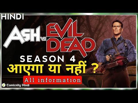 Ash vs Evil Dead Season 4 Release Date | Comicnity Hindi