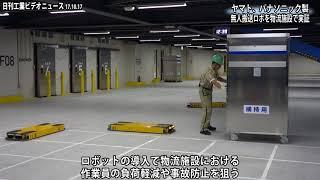 ヤマト、パナ製無人搬送ロボ 物流施設で実証(動画あり)