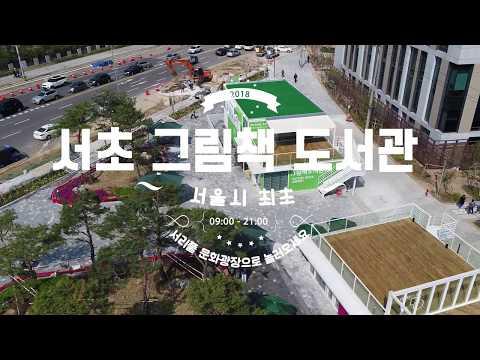 서울시최초 '서초그림책도서관'