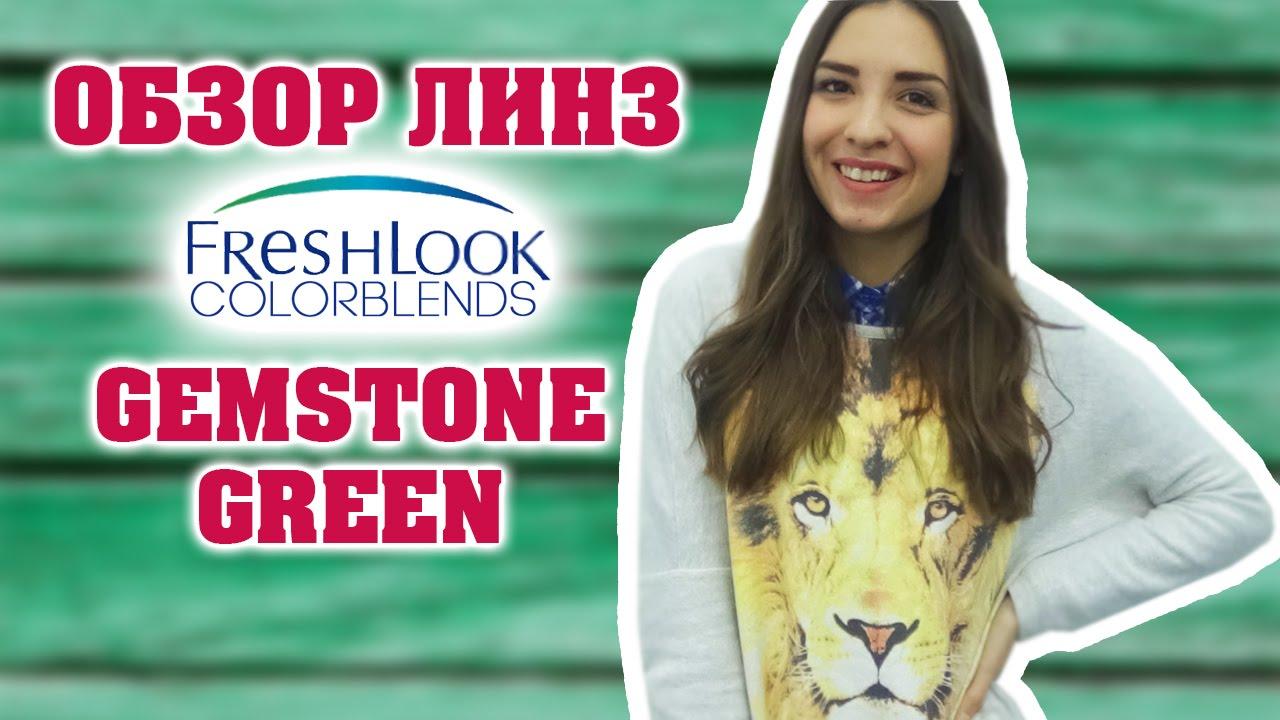 Цветные линзы для темных и светлых глаз Freshlook Colorblends Цвет: Gemstone Green. Выпуск № 22