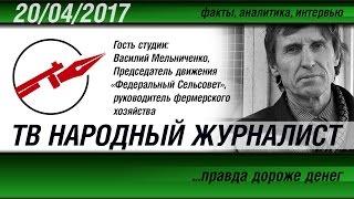 ТВ НАРОДНЫЙ ЖУРНАЛИСТ #10 «Василий Мельниченко»