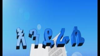#EBC እንደራሴ-ብሄራዊ እርቅና ብሄራዊ መግባባት ላይ ውይይት...ታህሳስ 08/2011 ዓ.ም