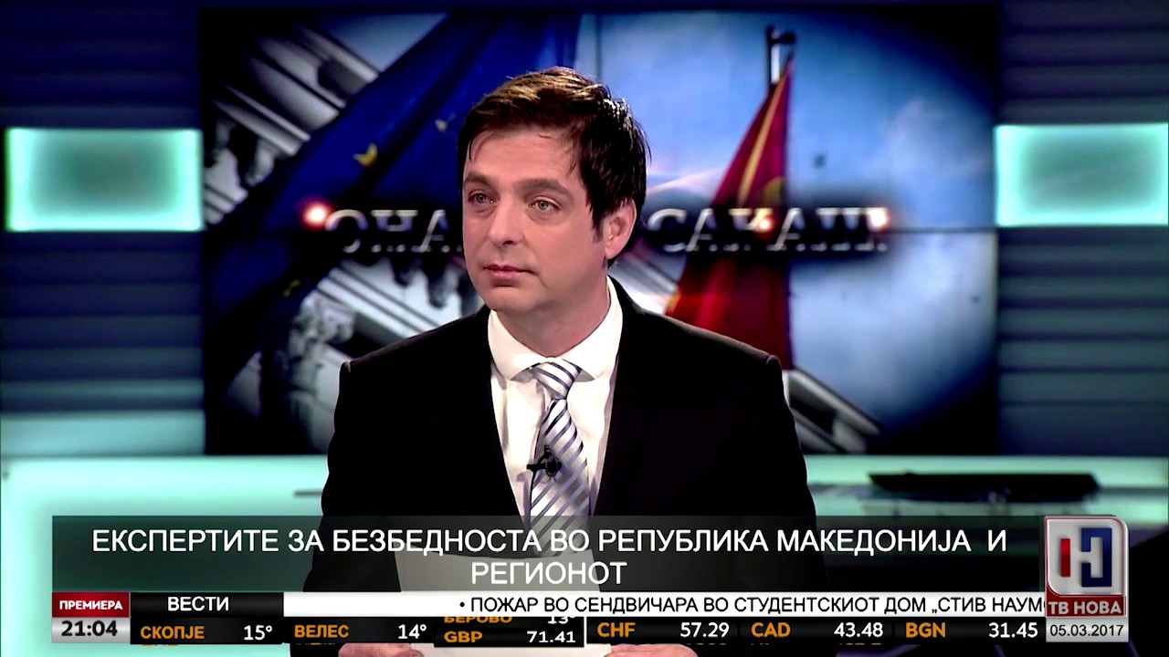 Експертите за безбедноста во Република Македонија и регионот