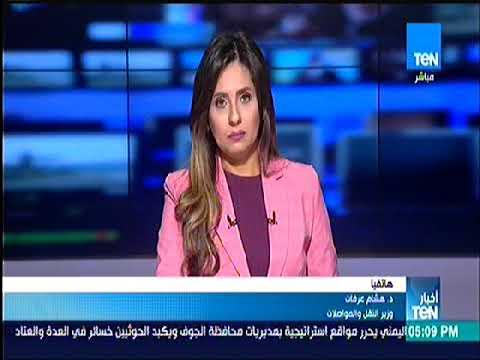 هاتفيا-د-هشام عرفات-وزير النقل.معلقا على توقيع بروتوكول تعاون مشترك بين هيئتي السكك الحديدية والبريد