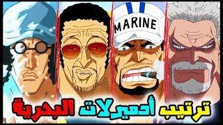 Download Video ترتيب أدميرلات البحرية من الأضعف إلى الأقوى   لن تصدق المركز الأول !! 😨😱 MP3 3GP MP4