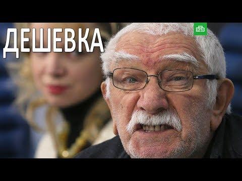 Джигарханян о Цымбалюк-Романовской: Страшная дешевка  (06.12.2017) (видео)