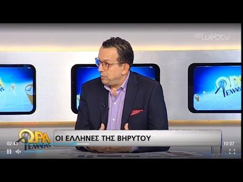 Ο ελληνισμός της Βηρυτού! | 16/05/2019 | ΕΡΤ
