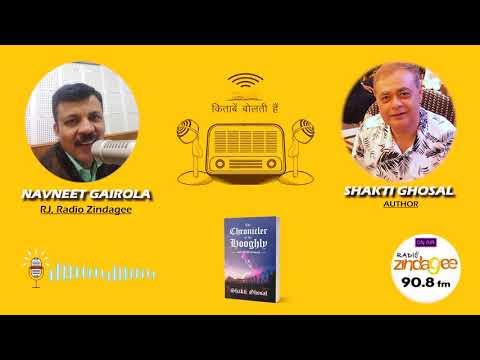 किताबें बोलती हैं   RJ Navneet Gairola   Author Shakti Ghosal