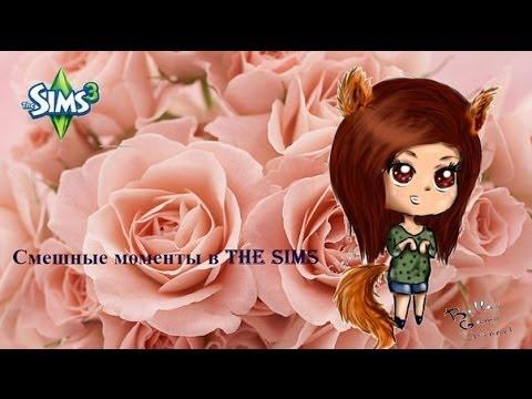Смешные моменты в The Sims №3 (BellasGameChannel)