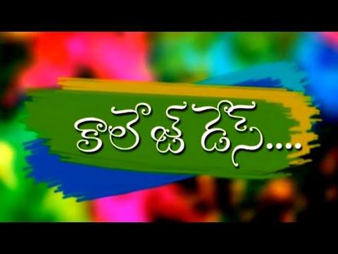 College Days     Latest Telugu Shortfilm 2017    Directed by siddu