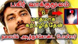 Video роХрпЛро╡рпИ роЪро┐ро▒рпБрооро┐ родрпБроЯро┐ родрпБроЯро┐родрпНрод роХроЯрпИроЪро┐ роиро┐рооро┐роЯроЩрпНроХро│рпН !роХрпБро▒рпНро▒ро╡ро╛ро│ро┐ рокроХро┐ро░рпН ро╡ро╛роХрпНроХрпБроорпВро▓роорпН !Tamil News MP3, 3GP, MP4, WEBM, AVI, FLV April 2019