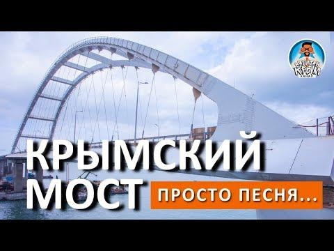 КРЫМСКИЙ МОСТ ГОТОВИТСЯ К СТАРТУ. ПЕСНЯ \