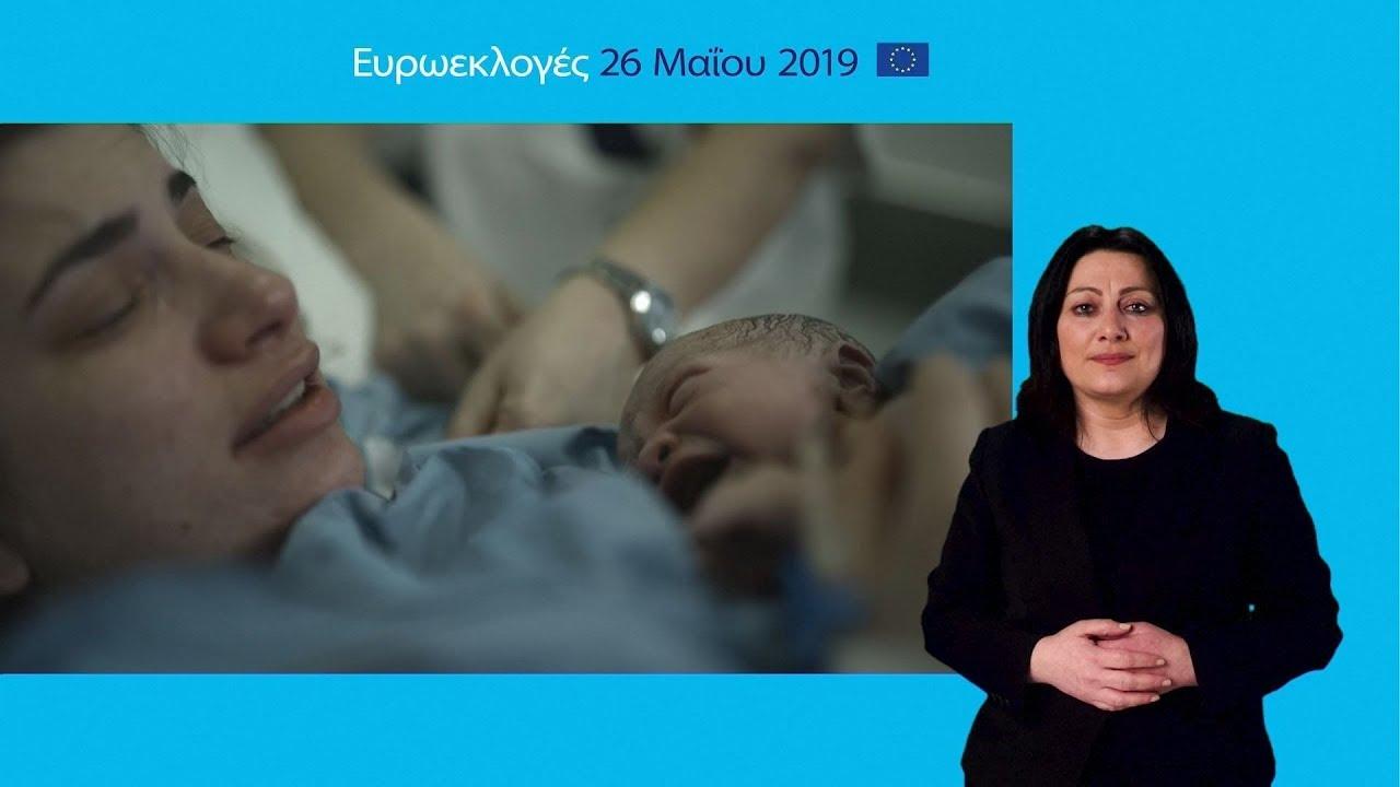 Αποφάσισε για το μέλλον σου – Ελληνική Νοηματική Γλώσσα