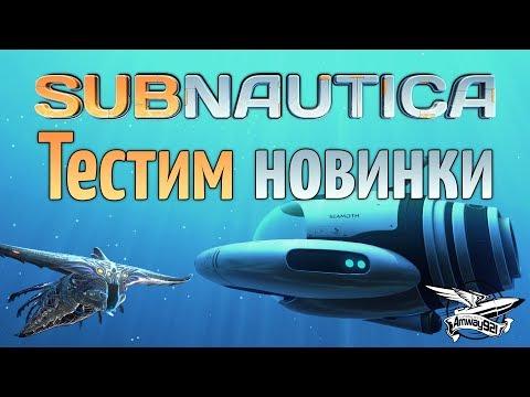 Стрим - Subnautica - Тестим новинки