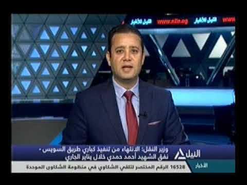 د-هشام عرفات..الإنتهاء من تنفيذ كباري طريق السويس-النفق خلال شهر يناير الحالي بتكلفة 492 مليون جنيه