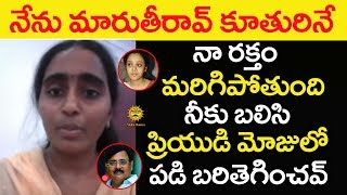 Video Young Girl Fires on Amrutha | latest Twist in Amrutha Pranay Issue | Maruthi Rao | Media Masters MP3, 3GP, MP4, WEBM, AVI, FLV September 2018