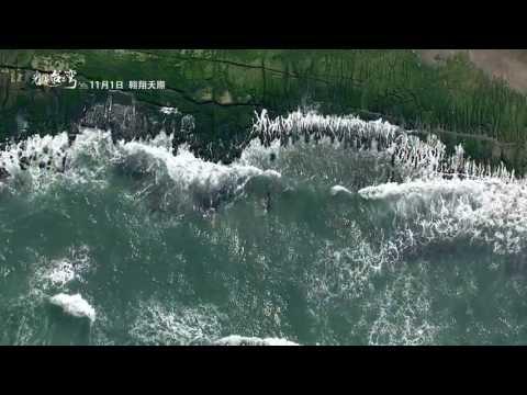 《看見台灣》前導預告 - 美麗家園篇 11月1日正式上映