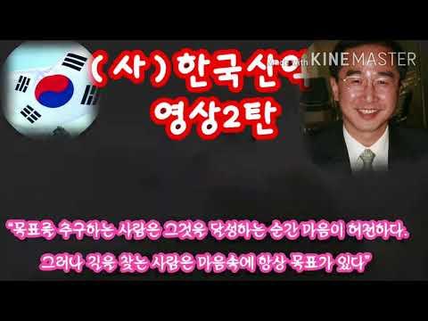 (사)한국산악회 제31대 신임회장 변 기태 취임사