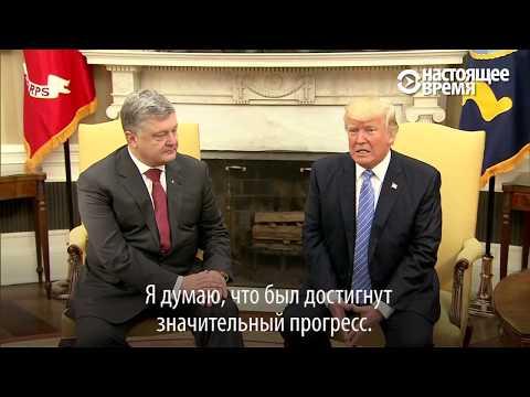 Первая встреча Трампа и Порошенко: \