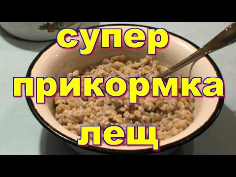 рецепты прикормки для леща