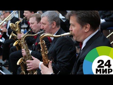 Москва в пятый раз увидела «Все цвета джаза» - МИР 24