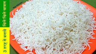 Learn 3 Different Ways & Useful Kitchen Tips & Tricks... To Make Perfect White Rice at Home